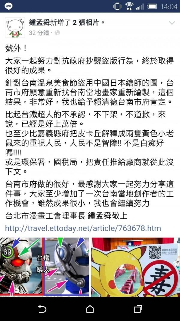 台北市漫畫工會理事長鍾孟舜PO臉文肯定台南市府。(圖擷自鍾孟舜臉書)