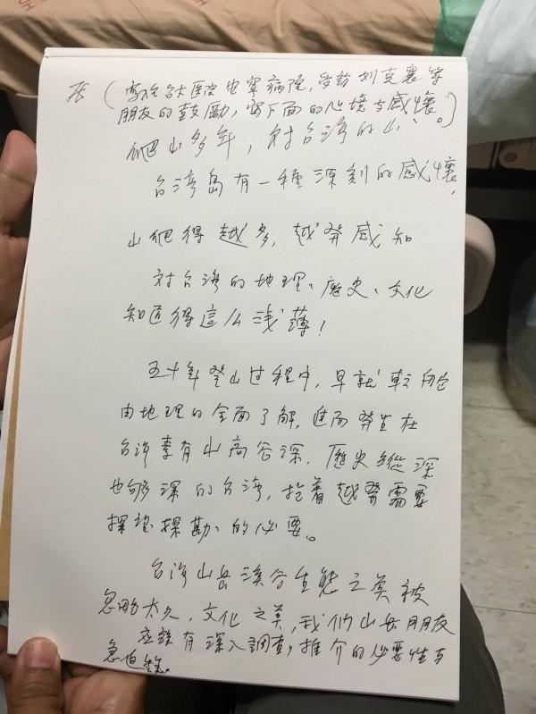 楊南郡生前應作家劉克襄之請,親手寫下給登山後輩的遺言。(圖由劉克襄提供)