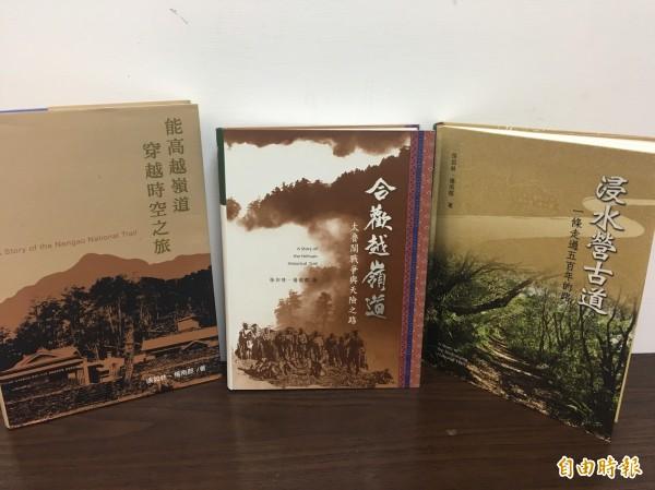 受農委會林務局委託,楊南郡和妻子徐如林陸續將台灣古道的歷史故事整理出書,已完成能高越嶺道、浸水營古道以及合歡越嶺道3本。(記者吳欣恬攝)