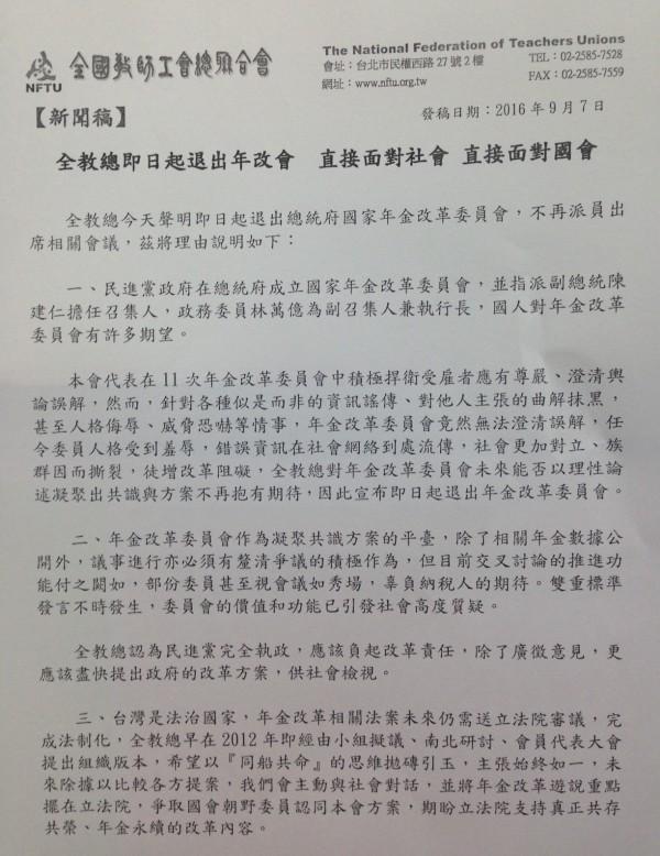 全教總今天召開記者會,宣布退出年金改革委員會。(記者林曉雲翻攝)
