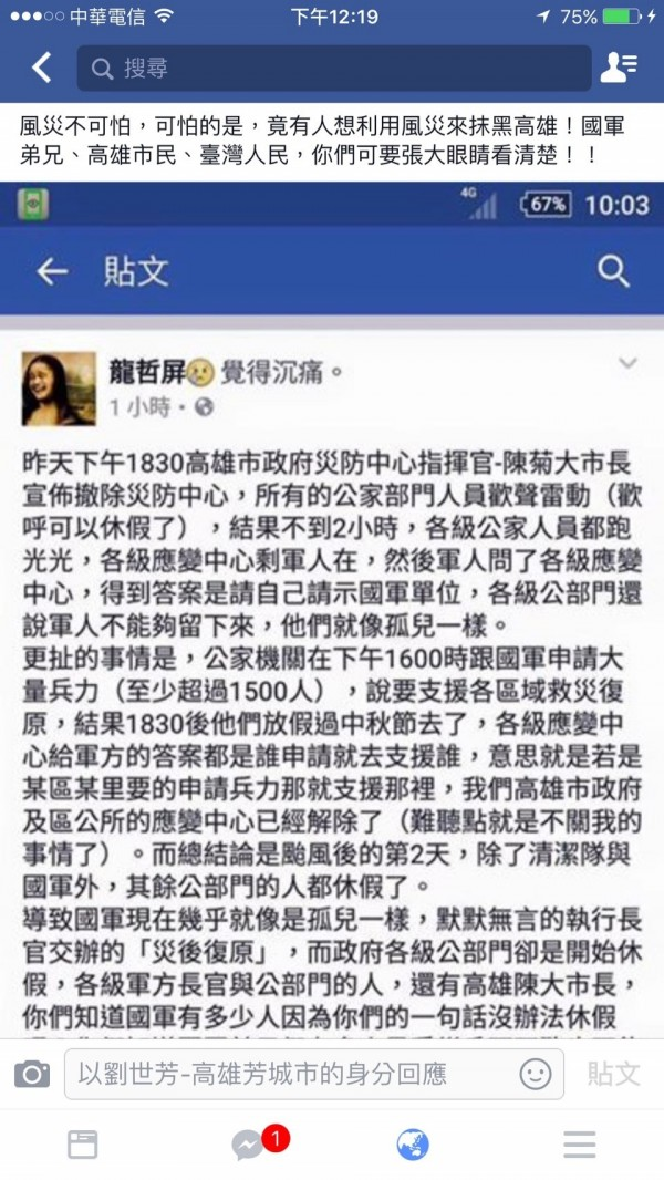 網友「龍哲屏」在臉書的貼文。(劉世芳提供)