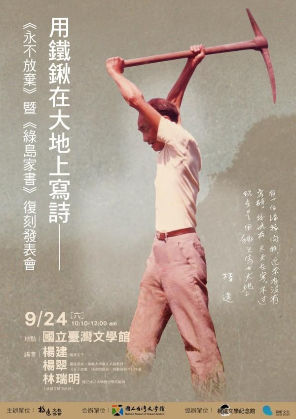 「用鐵鍬在大地上寫詩─《永不放棄》暨《綠島家書》復刻發表會」,24日在台文館舉行。(記者劉婉君翻攝)