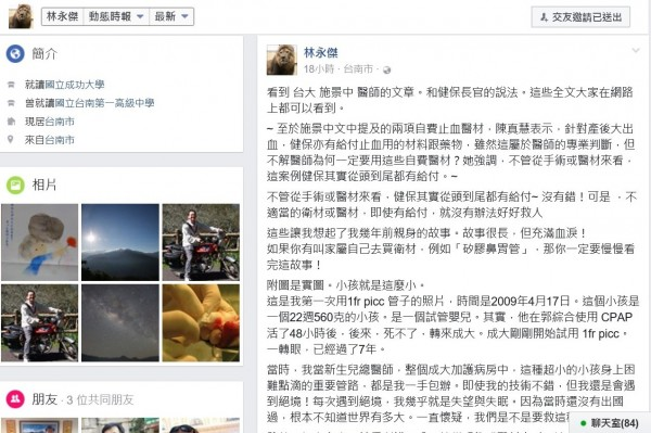 對於台大醫師冒賠錢風險救人,成大醫師林永傑在臉書發文相挺,並打臉衛福部的說法。(記者王俊忠擷取自林永傑醫師臉書)