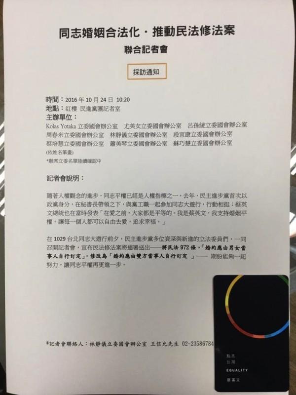 民進黨立委提案修改民法,讓同志婚姻合法化,預計24日召開記者會宣布。(圖取自林靜儀臉書)