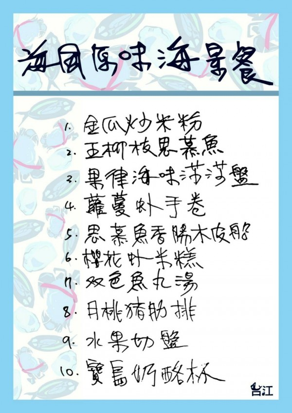 專屬台江版的海洋野餐菜單。(記者洪瑞琴翻攝)