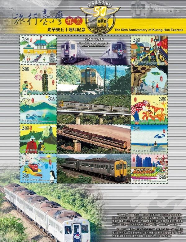 10月30日在彰化火車站將有慶祝光華號50週年專屬紀念郵票供鐵道迷購藏。(記者湯世名翻攝)