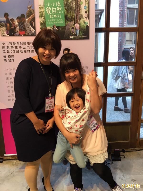「小小孩愛自然輕旅行」電子書作者曾偉婷(左)、陳雅萍(右)和書中主角悅悅(中)。(記者吳欣恬攝)