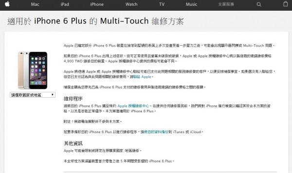 蘋果公告iPhone 6 Plus觸控解決方案,維修優惠價4,900元。(擷取自蘋果官網)
