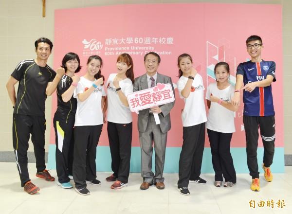 靜宜大學校長唐傳義(右四)在校園推動安心吃、放心動及善心活的「三心活動」。(記者歐素美攝)