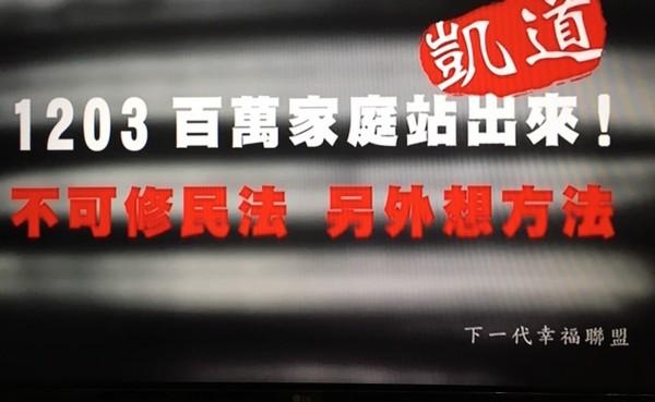 遭民眾檢舉之「百萬家庭站出來」遊行廣告,在電視頻道播放。(翻攝電視廣告)