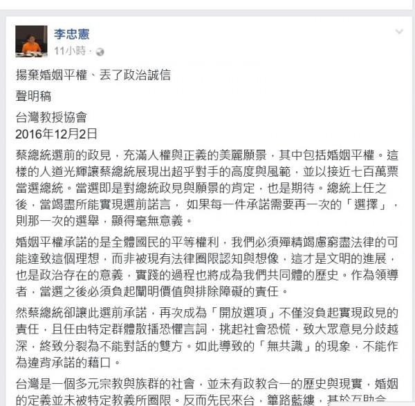 成大電機系教授李忠憲在個人臉書提醒小英總統若揚棄婚姻平權,會丟了政治誠信。(記者王俊忠擷取自李忠憲臉書)