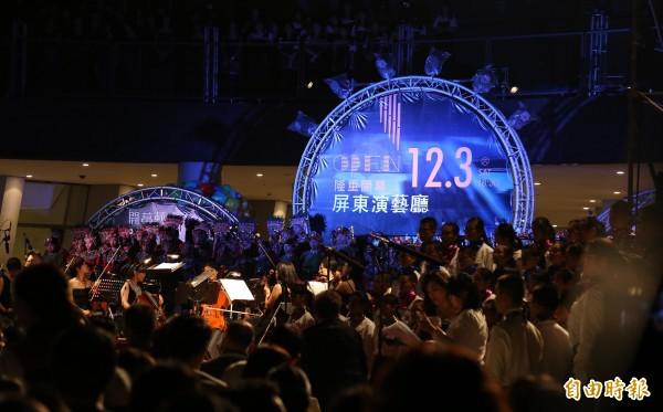 千人合唱,屏東演藝廳今晚開幕。(記者邱芷柔攝)