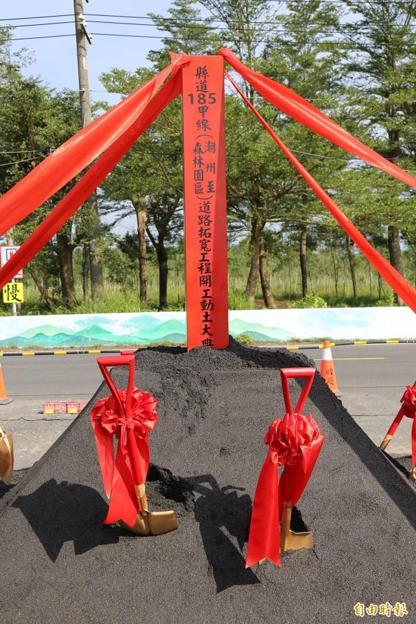 總工程3.2億的縣道185甲線拓寬工程今天動土,預計107年6月底完工。(記者邱芷柔攝)