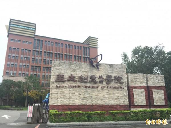 亞太將改名「懷德創新技術學院」,大幅調整系所。(記者許展溢攝)