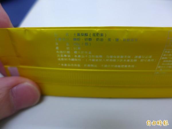 毒品包外包裝是土鳳梨酥。(記者王冠仁攝)