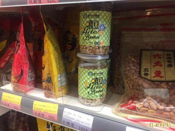 台中市農會「豆妞」即食豆產品,12月起在全聯利中心上架販售,方便民眾購買。(記者歐素美攝)
