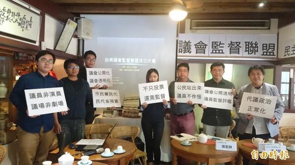 台南市議會監督聯盟成立。(記者劉婉君攝)