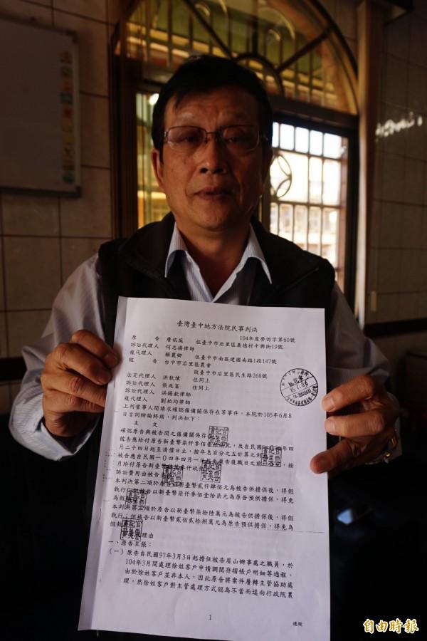詹女父親詹進興表示,法院判決后里區農會總幹事王鈺州敗訴,還給女兒公道。(記者歐素美攝)