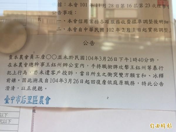 后里區農會公布欄中間僅有一小張「公告」,詹父認為篇幅太小,不符合農會公告的慣例。(記者歐素美攝)