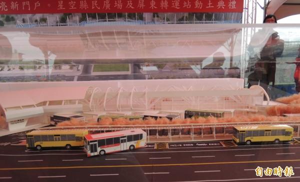 預計明年12月完工的屏東轉運站,可望提升地方公共運輸的服務品質。(記者李立法攝)