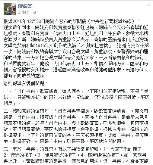 台灣文學館長廖振富PO文糾正總統府印製賀歲春聯及紅包袋,春聯賀詞有錯誤。(擷自臉書)