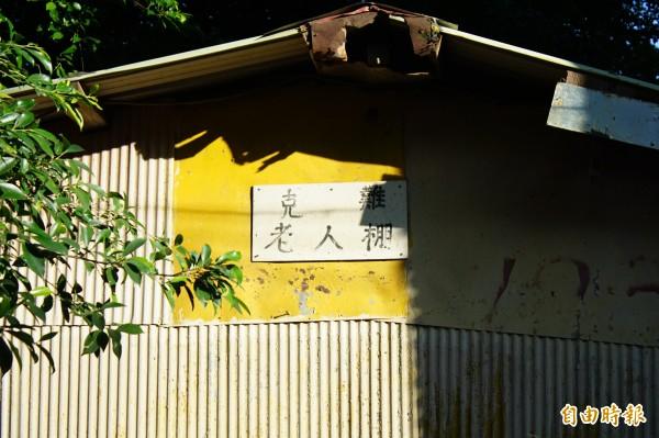棚屋上題有「克難老人棚」字樣。(記者何宗翰攝)