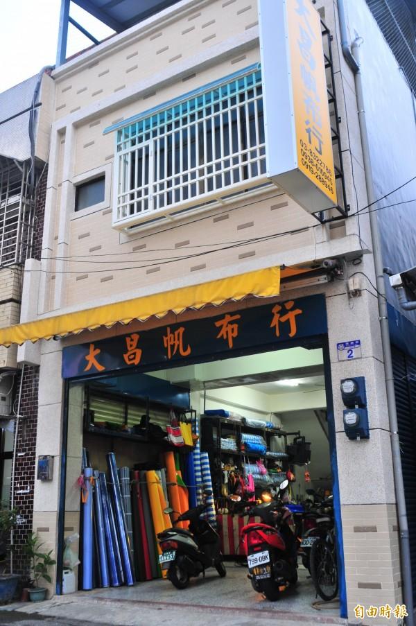 花蓮市大昌帆布行原址在花蓮市中山路,創於1955年,也是花蓮第1家帆布店,現已遷移到福建街。(記者花孟璟攝)