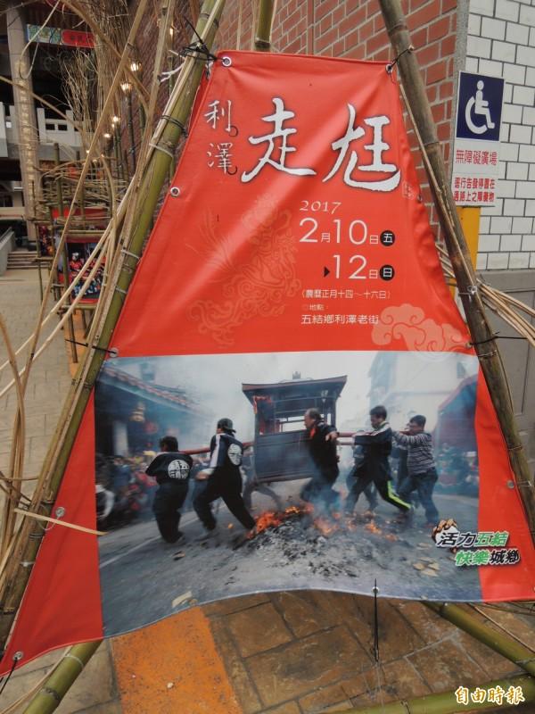 五結走尪今年只辦神轎過金火的傳統走尪。(記者江志雄攝)
