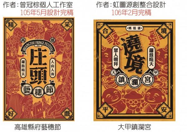 網友把高雄文化局丶大甲鎮瀾宮的海報作比較。(記者顏宏駿翻攝)