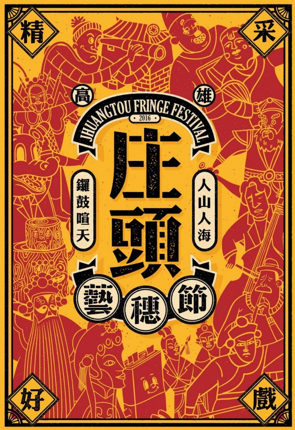 網友把高雄文化局「庄頭藝穗節」的海報。(記者顏宏駿翻攝)
