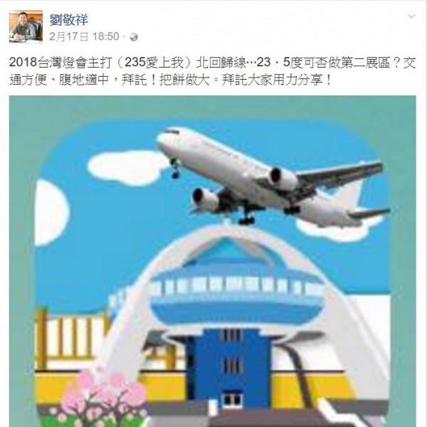 水上鄉長劉敬祥在臉書上貼文爭取台灣燈會設置燈區。(記者林宜樟翻攝)