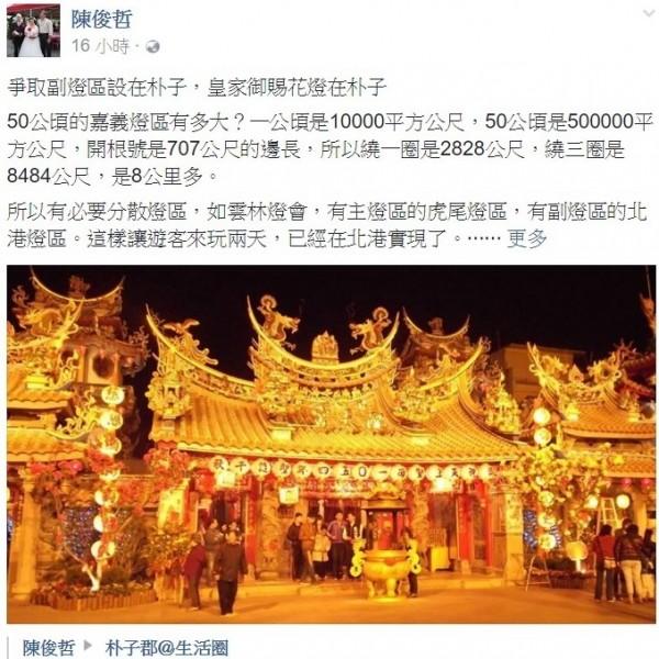 陳俊哲貼文爭取副燈區設在朴子。(記者林宜樟翻攝)