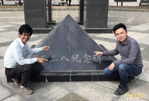 李文正(左)指紀念碑迄今仍「有碑無文」,建議應把台南發生的228大屠殺的歷史忠實呈現。 (記者蔡文居攝)
