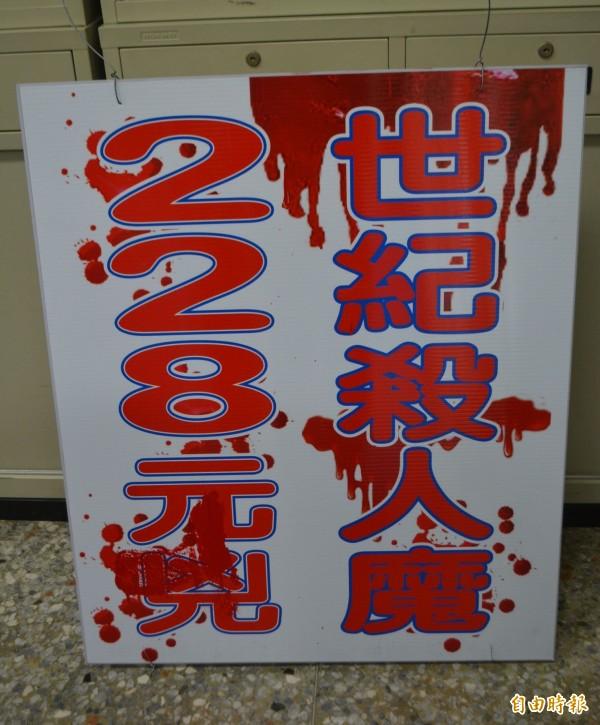 台中大里、霧峰三處蔣介石銅像今天凌晨先後遭人塗漆抗議,還懸掛「228元兇,世紀殺人魔」的牌子表達不滿。(記者陳建志攝)