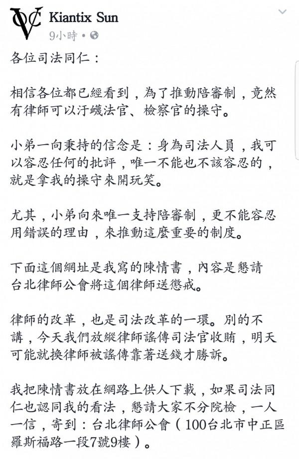 桃園地院法官孫健智在臉書回擊律師張靜說法。(取自孫健智法官臉書)