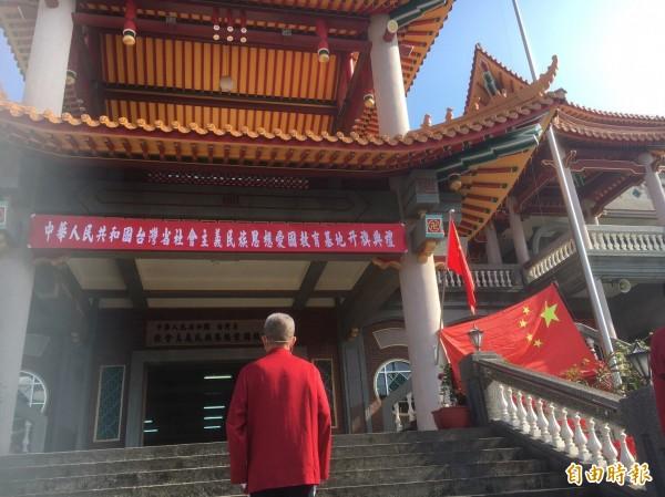 碧雲禪寺如今成為「五星旗」飄揚的地方。(記者顏宏駿攝)