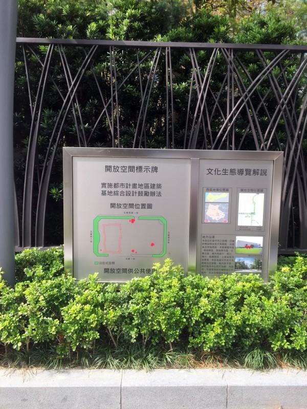 開放空間必須設置告示牌,並供公眾使用。(台中市政府都發局提供)