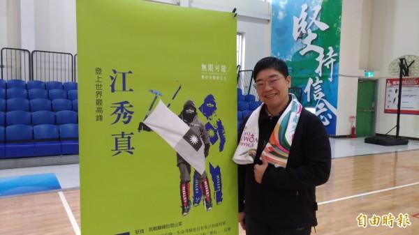 慶祝38婦女節,北市社會局今邀請首位登上聖母峰的台灣女性江秀真,現身分享心路歷程。(記者張議晨攝)