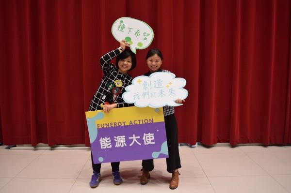新北市經發局推出「新北校園能源大使」計畫,透過年輕朋友的創意發想,推廣綠色能源。(經發局提供)