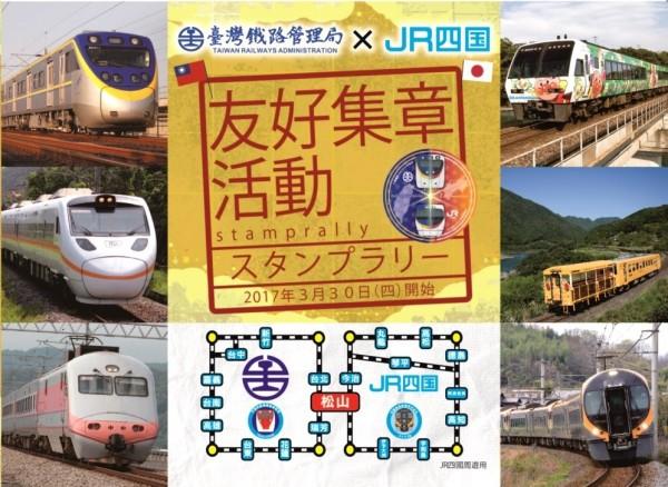 台鐵局與日本JR四國慶友好鐵路一週年,推兩國集章活動。(圖由台鐵局提供)