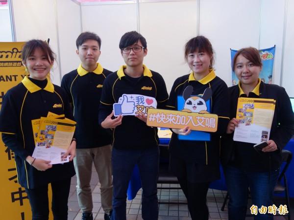 日商艾鳴網路遊戲公司將在台灣擴大徵才,也首度到校園徵才,希望年輕人創新活力心血加入,幹部職缺更可達6萬元月薪水準,無經驗者也有3萬元到3萬6千元月薪待遇,盼吸引遊戲產業人才。(記者吳柏軒攝)
