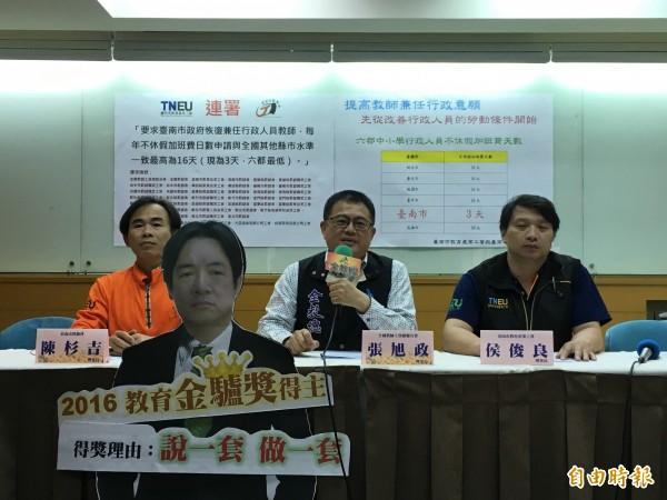 少子化衝擊,台南市教育局保障行政教師不被超額,全教總今開記者會猛轟台南市長賴清德畫錯重點,製造學校紛亂。(記者林曉雲攝)