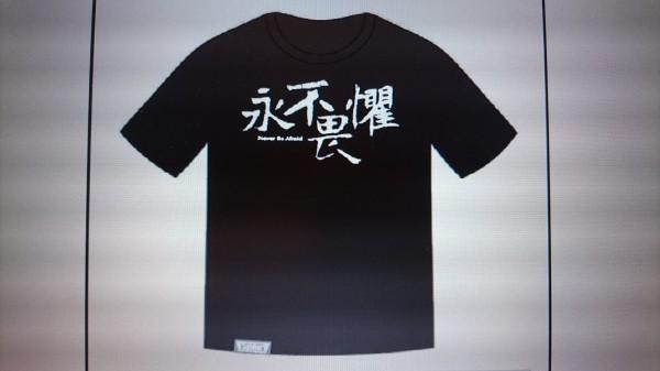 軍方為擴大招募成效,今年祭出奇招,凡是錄取志願役士兵者,就會寄送一件「永不畏懼」T恤。(圖:軍方人士提供;記者羅添斌翻攝)。