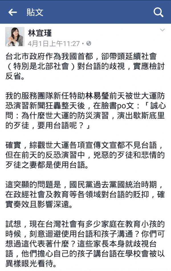 林宜瑾質疑北市府有歧視台語之嫌。(記者蔡文居翻攝)