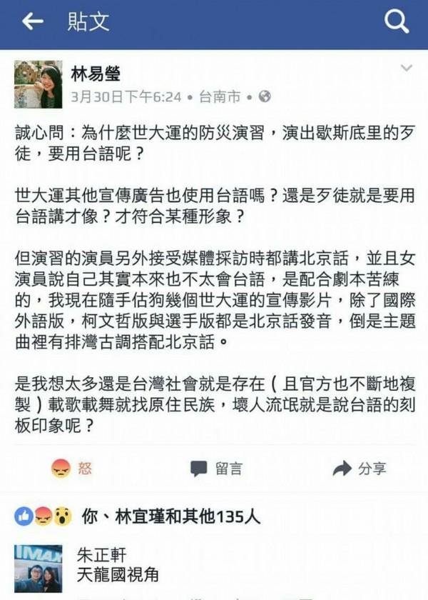 林宜瑾特助林易瑩看了世大運防恐演習後,在臉書PO文質疑。(記者蔡文居翻攝)