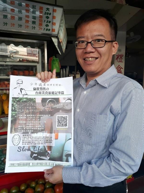 台南市議員呂維胤,邀請知名部落客倫敦男孩來開講,希望能教大家如何行銷台南。(記者王捷翻攝)