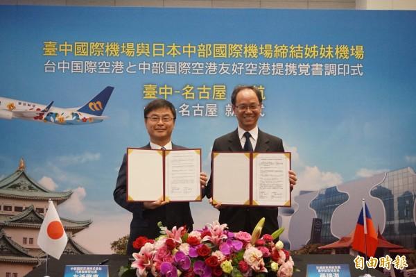 台中航空站主任張瑞澍(右)與名古屋中部國際機場株式會社社長友添雅直(右)共同簽約締結姐妹機場。(記者歐素美攝)