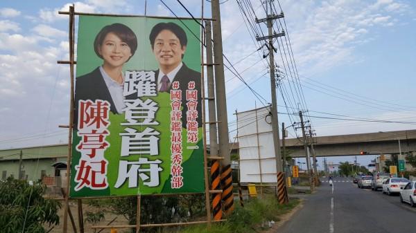 立委陳亭妃最近豎起與南市長賴清德合影的躍登首府新文宣看板。(記者王俊忠翻攝)