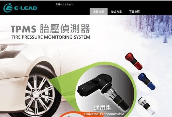 「怡利電子」生產的通用型胎壓感測器,遭控侵權,判賠1.66億元並刊登道歉啟事。(擷取自怡利電子官網)