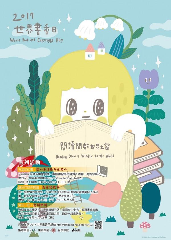 慶祝世界書香日,國家圖書館舉辦系列活動。(圖由國圖提供)